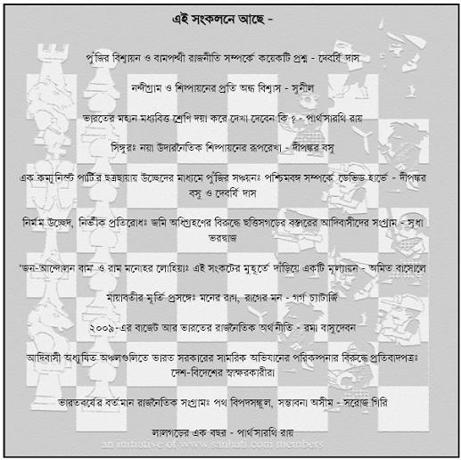 sanhati-contents.jpg