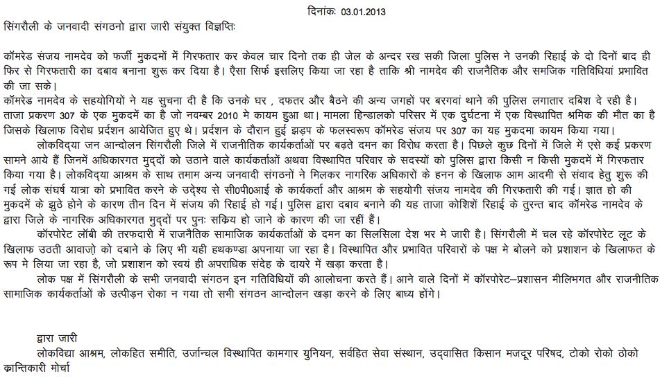 singrauli_press_release.png