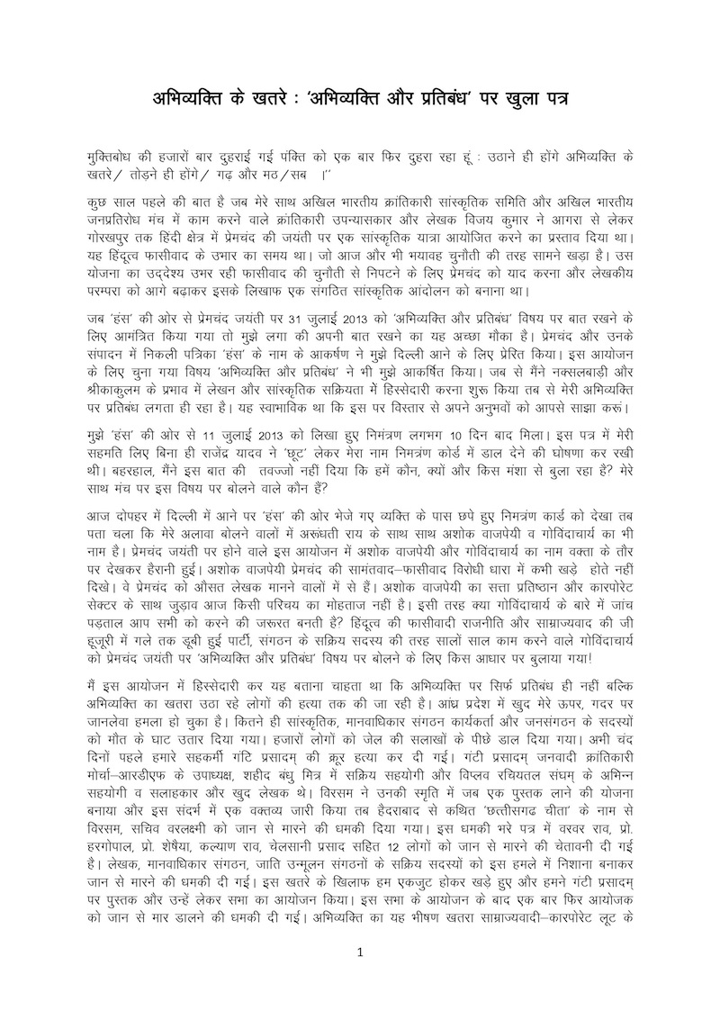 An Open Letter on Freedom of Expression and its Enemies-page-001