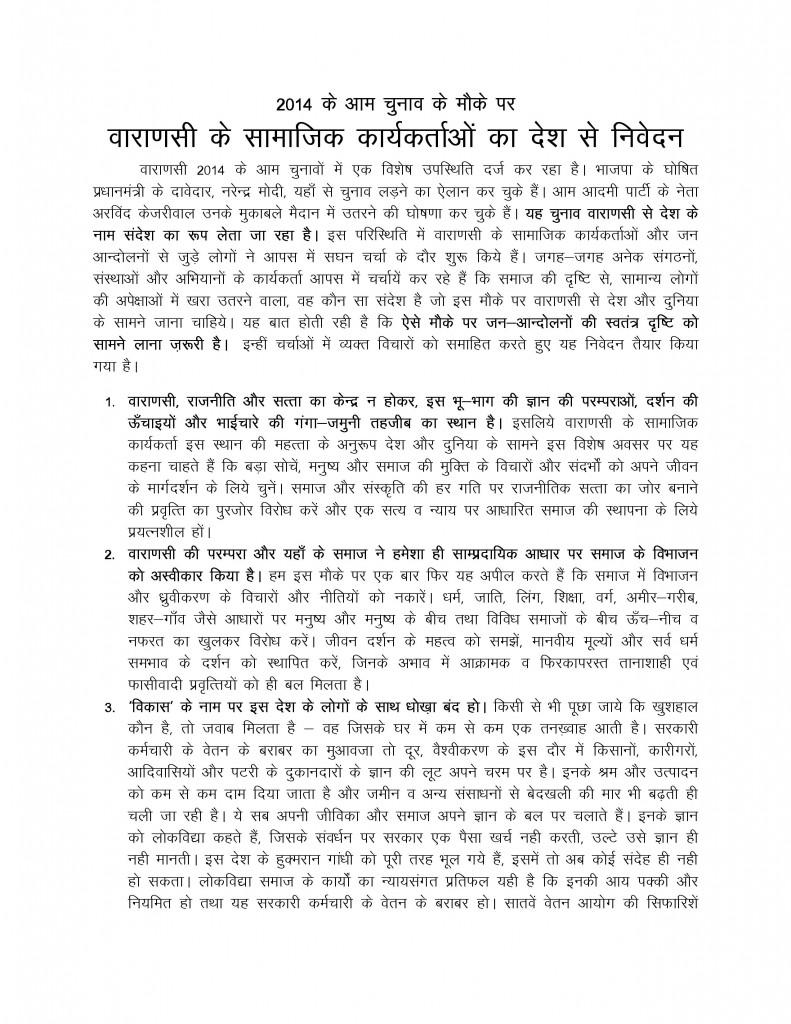 Varanasi ke Samajik Karyakrtaon Ka Desh se Nivedan --page-001