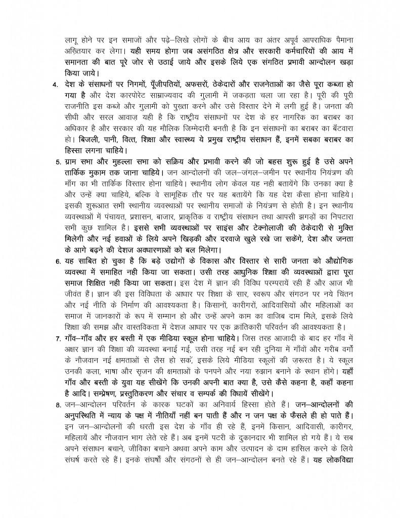 Varanasi ke Samajik Karyakrtaon Ka Desh se Nivedan --page-002