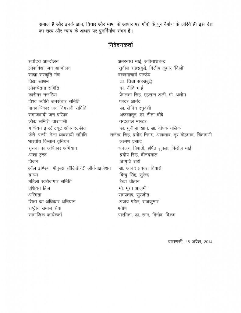 Varanasi ke Samajik Karyakrtaon Ka Desh se Nivedan --page-003