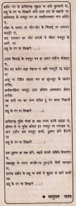 Fagu_Ram_Jadav_Song